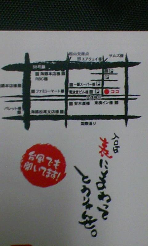 ブロンコスブースター認定・沖縄の御食事処