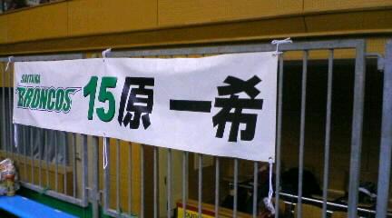 まるちゃん・キズナくんのライジングレポート(3・最終回)