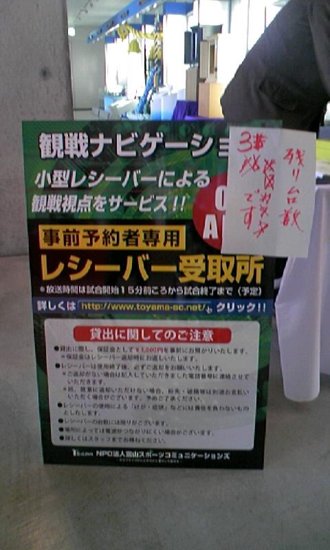 NPO法人富山スポーツコミュニケーションズの新たな試み