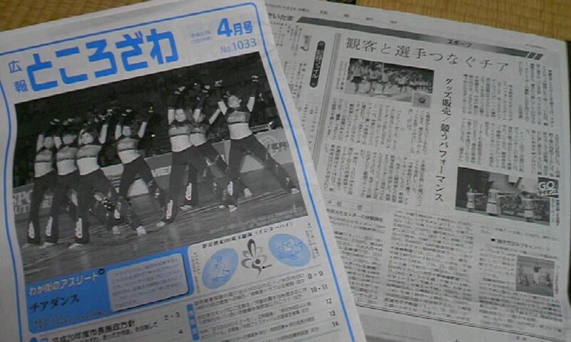 広報ところざわにブロンコスチアの写真。読売新聞埼玉版にポニグリの写真。