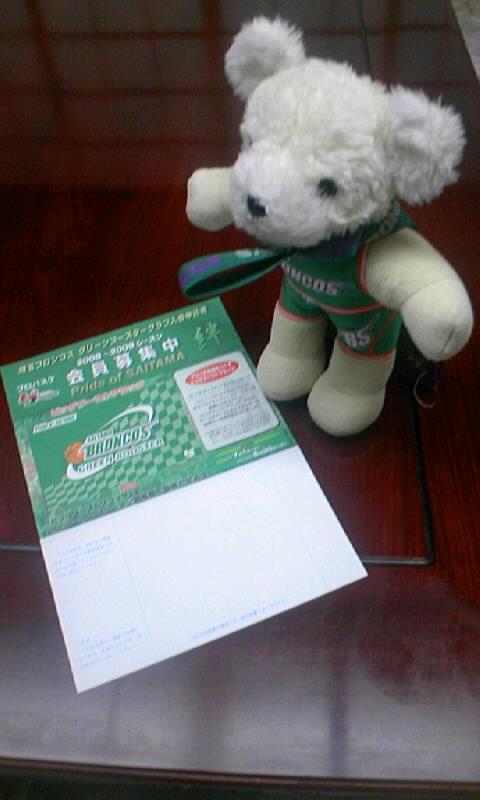 埼玉ブロンコス2008-2009シーズン、グリーンブースタークラブの案内がきました!
