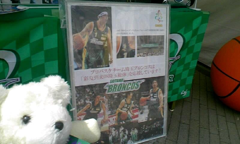 彩夏到来08埼玉総体 ブロンコスPRブースに行ってみたくま!