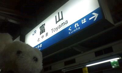 くまちゃん弾丸日帰り観戦ツアー(帰玉編)