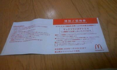 富山グラウジーズの入場券