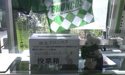 悲しき戦績表 埼玉ブロンコス10連敗