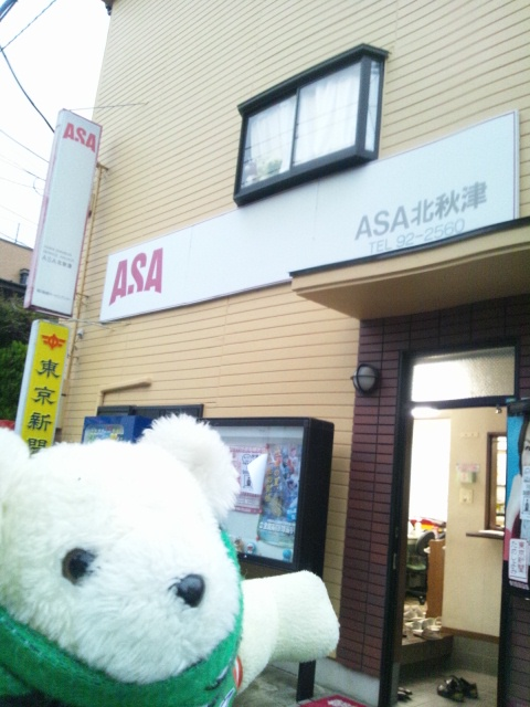 納涼夕涼み会@ASA北秋津に行ってきたくま