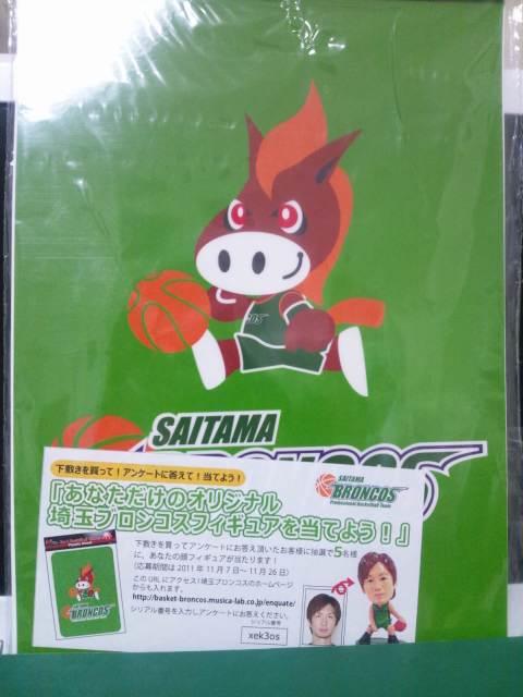 「あなただけのオリジナル埼玉ブロンコスフィギュアを当てよう!」キャンペーン当たりました