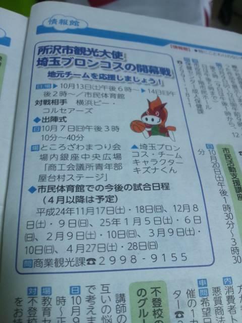 埼玉ブロンコス2012出陣式は10月7日(日)