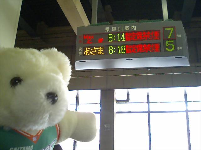 くまちゃんが行く 〜リージョンプラザ上越(その1)