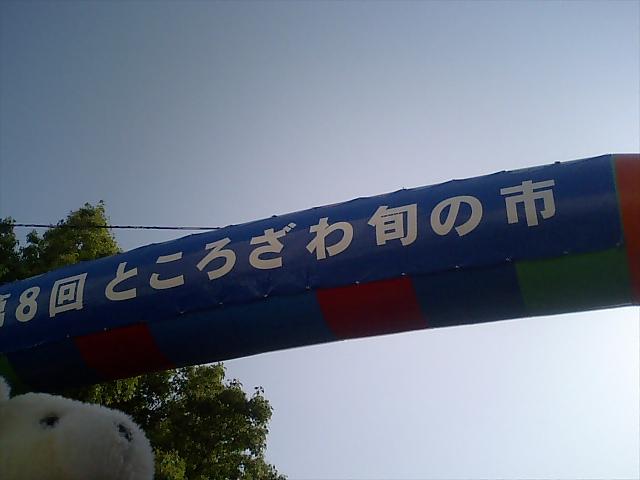 くまちゃんが行く!〜所沢旬の市